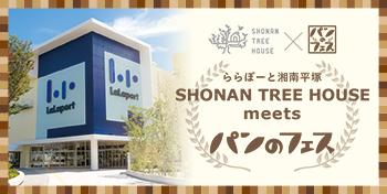 ららぽーと湘南平塚 SHONAN TREE HOUSE meets パンのフェス