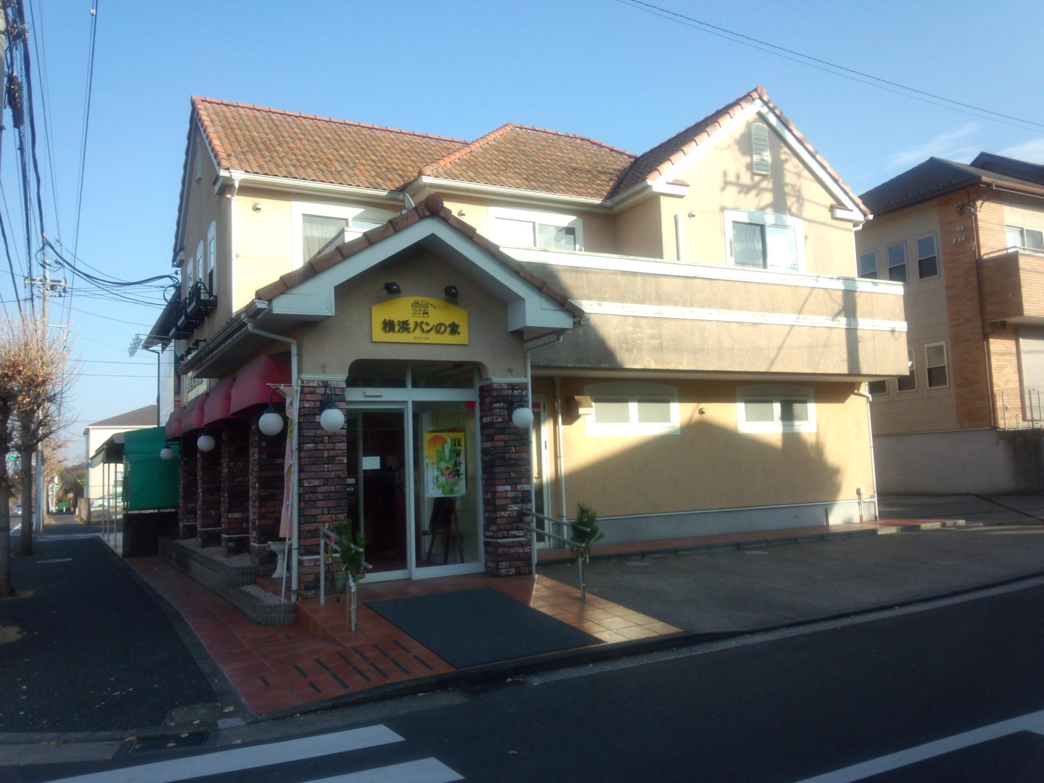 横浜パンの家