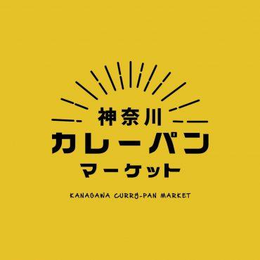 神奈川カレーパンマーケット