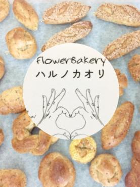 Flower Bakery ハルノカオリ